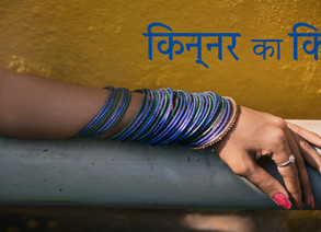 Kinnar Ka Ki by Shreya Basu
