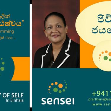 Mastery of Self through NLP (Sinhala Medium)