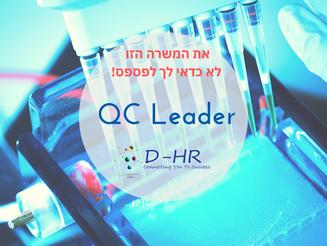 Quality Control Team Leader