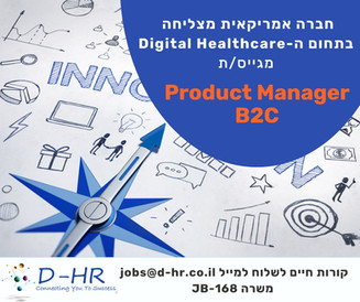 Product Manager B2C