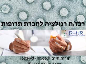 רכז/ת רגולציה לחברת תרופות מובילה