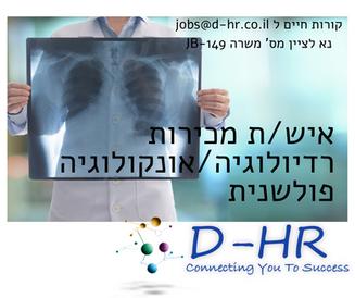 חברת מכשור רפואי מהמובילות בארץ בתחום מגייסת איש/ת מכירות רדיולוגיה/אונקולוגיה פולשנית
