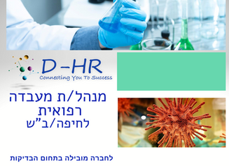 """מנהל/ת מעבדה רפואית למעבדות בחיפה/ב""""ש"""
