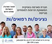 נציג/ה רפואי/ת לחברת פארמה המשווקת תרופות למומחים באזור המרכז/ירושלים/שפלה
