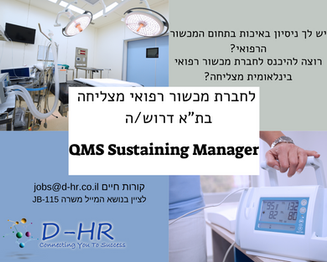 QMS Sustaining Manager