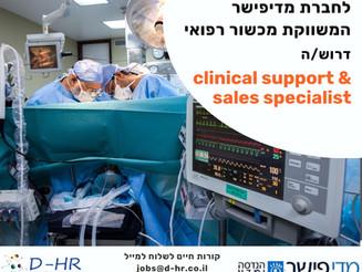 חברת מכשור רפואי מגייסת clinical support & sales specialist
