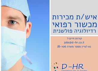 חברת מכשור רפואי מהמובילות בארץ בתחום מגייסת איש/ת מכירות רדיולוגיה פולשנית