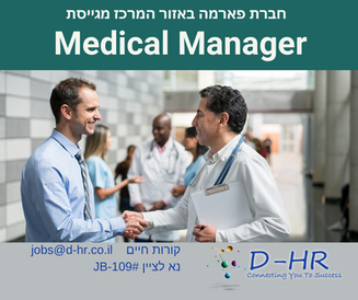 חברת פארמה מגייסת       Medical Manager