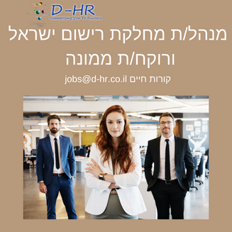 מנהל/ת מחלקת רישום ישראל ורוקח/ת ממונה