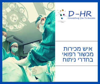 מגייסים איש/ת מכירות מיכשור רפואי             תחום רדיולוגיה פולשנית/אנגיוגרפיה