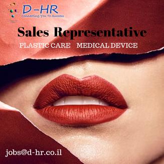 עולם האסתטיקה והפלסטיקה הרפואית מרתק אותך ויש לך ניסיון במכירות?!