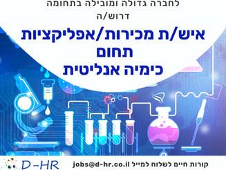 מומחה מכירות ואפליקציות תחום כימיה אנליטית