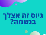 רכז/ת גיוס פריאלנס/ית