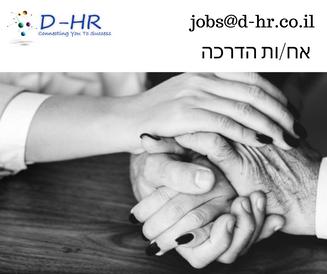 לחברה בינלאומית דרוש/ה אח/ות מוסמך/ת לעבודה באזור המרכז/צפון.