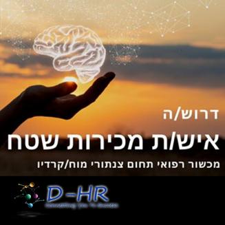 איש/ת מכירות מכשור רפואי                                                     בתחום צנתורי מוח/קרדיו