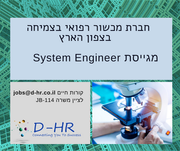חברת מכשור רפואי מגייסת System Engineer