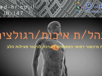 מנהל/ת איכות/רגולציה בחברת מיכשור רפואי בתל אביב
