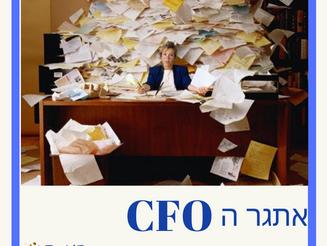 CFO אתגר ה