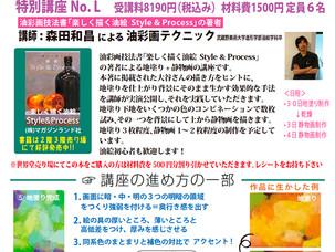■ 大晦日、お正月でデッサン、油彩に挑戦してみませんか / I have been teaching painting in Culture School