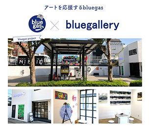 blue-gallery-バナー.jpg