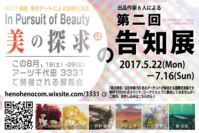 スクリーンショット 2017-05-24 11.49.35