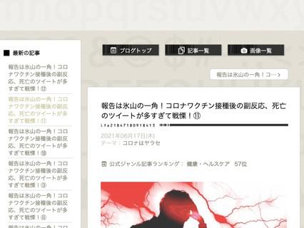 【ワクチン】副反応、死亡のツイートが多すぎて、恐怖!