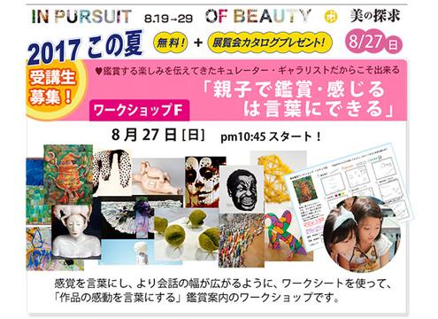 3331専用Web用バナー8種_01-05.jpg