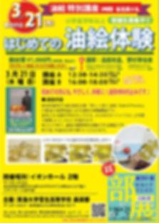 第30回_部展油彩講座_修正版.JPG