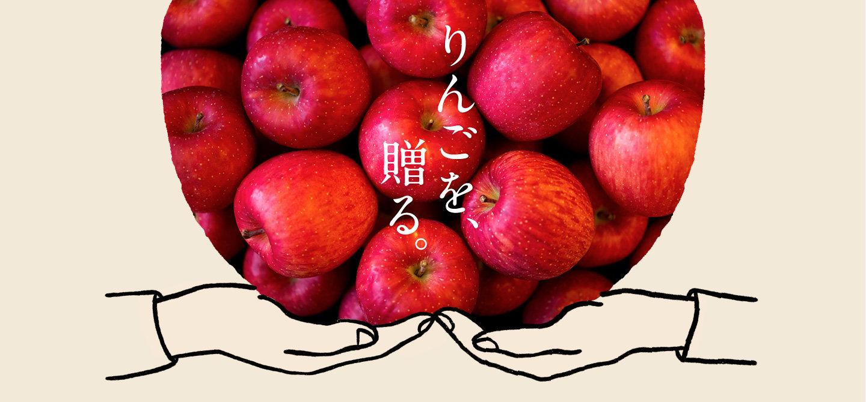 りんごを贈る
