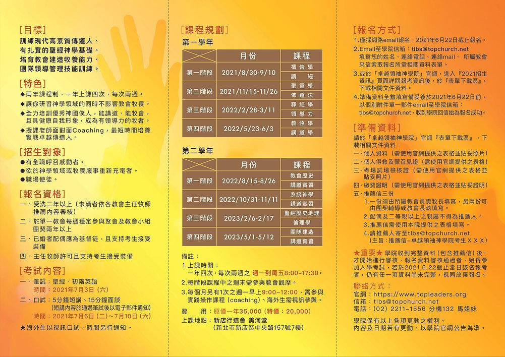 2021新版三折頁-內三頁-0110-1.jpg