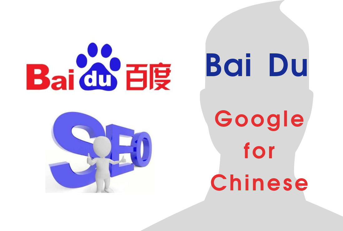 Baidu SEO best Chinese search engine