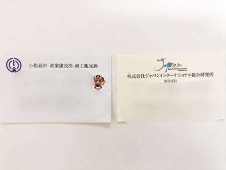 小松島市役所の観光担当者様がお見えになりました