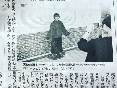 徳島新聞(2020年2月29日付)に掲載されました!