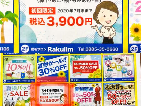 全ヒゲ脱毛9,800円→税込3,900円(2020年7月末まで)