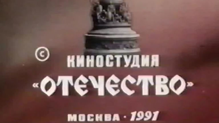 1991 - Добры молодцы кулачные бойцы - Киностудия ОТЕЧЕСТВО