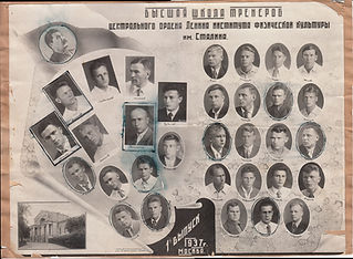 Высшая Школа Тренеров, 1-й выпуск 1937 г