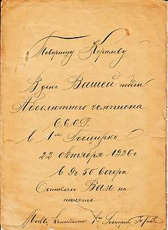 Абсолютка 1936. Цирковая памятка чемпион
