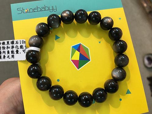 Obsidian ( Silver ) 黑曜石 ( 銀曜石 ) 10mm