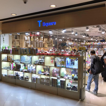 T-Square 香港仔中心