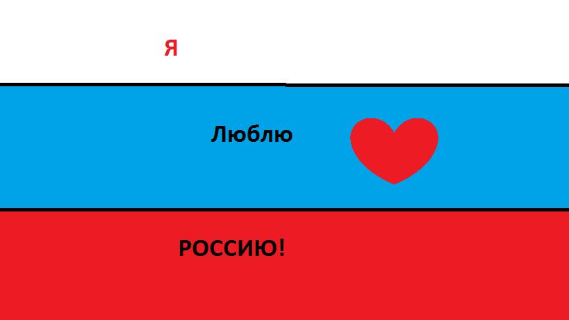 моя россия_55816