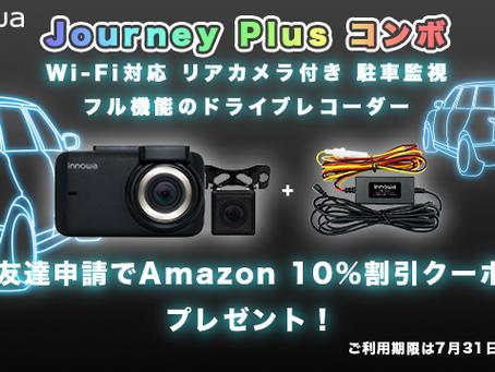 【みんカラキャンペーン中】innowaよりAmazon10%割引クーポン プレゼント!