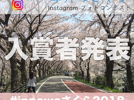 「車外のさくら Instagramフォトコンテスト」入賞者発表