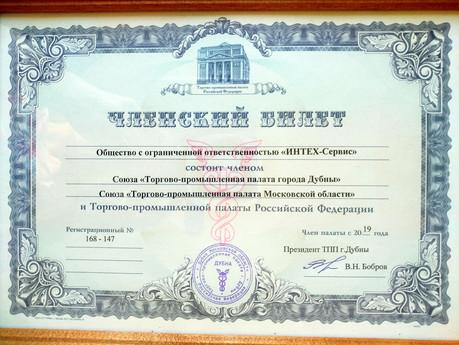 Компания «ИНТЕХ-Сервис» вступила в торгово-промышленную палату