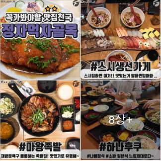 분당판교성남 맛집 - 분판성