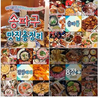 송파구강동구 맛집