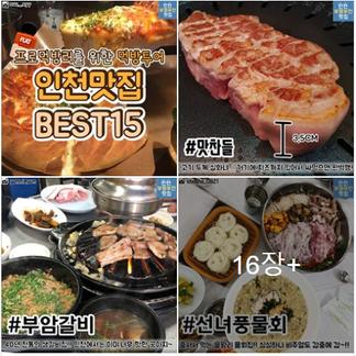 인천, 부평부천 맛집