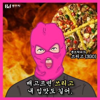 뽕뜨락_마미손
