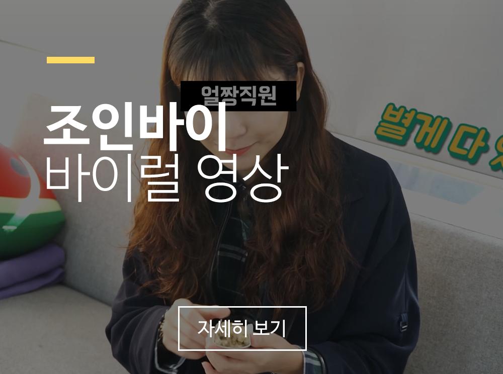 조인바이 바이럴 영상