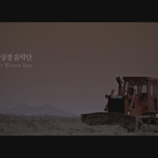 [M V] 서울상경음악단 - I Don't Wanna Stay