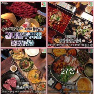 광진 성동 중랑 맛집
